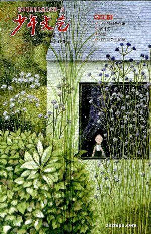 少年文艺(上海)增刊(半年共1期)(杂志订阅)