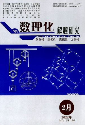 数理化解题研究(高中版)(1季度共3期)(杂志订阅)