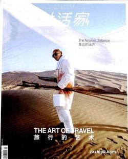 生活家(1年共4期)(杂志订阅)