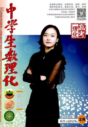 中学生数理化高考理化版(1季度共3期)(杂志订阅)