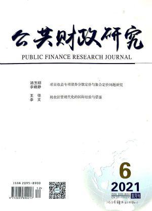 公共財政研究(半年共3期)(雜志訂閱)