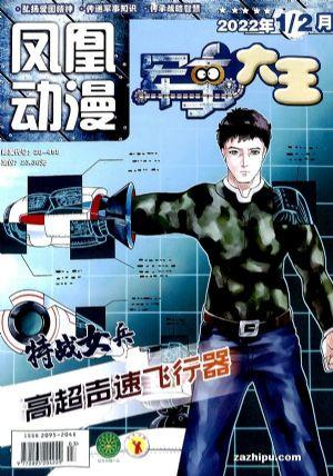 军事大王(原酷军迷)(半年共6期)(杂志订阅)