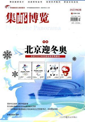 集邮博览(1年共12期)(杂志订阅)