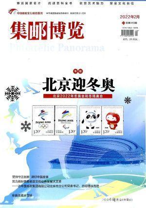 集郵博覽(1年共12期)(雜志訂閱)