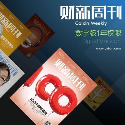 知识付费财新周刊数字版�一年�周刊通�财新周刊数字内容一年阅读权限�