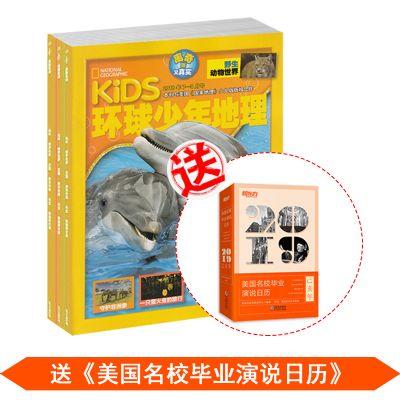 KiDS环球少年地理(1年共12期)+送美国名校毕业演说日历