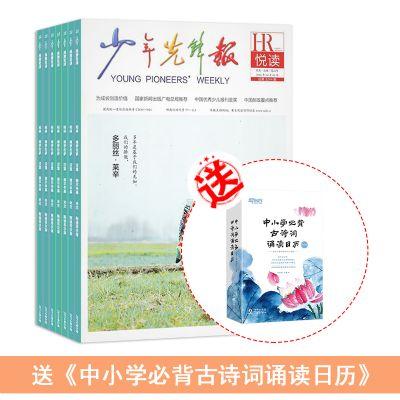 少年文艺(上海)(1年共12期)+送中小学必背古诗词诵读日历