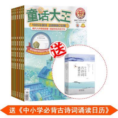 童话大王(1年共12期)+送中小学必背古诗词诵读日历