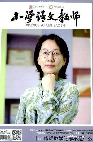 小学语文教师(1年共13期)(包含一期增刊)(杂志订阅)