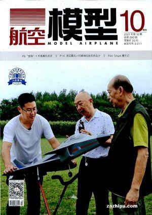 航空模型(1年共12期)(杂志订阅)