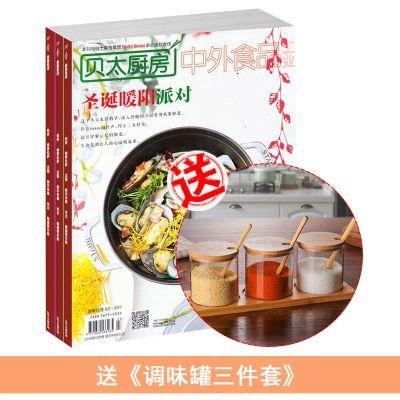 贝太厨房�1年共12期�+送调味罐三件套