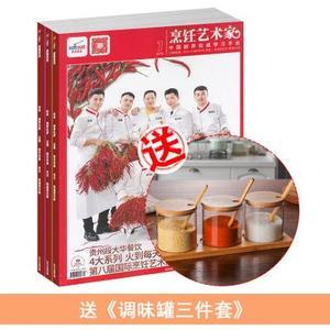 东方美食(烹饪艺术家)(1年共12期)+送调味罐三件套