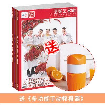 东方美食�烹饪艺术家��1年共12期�+送多功能手动榨汁器