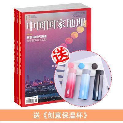 中国国家地理(1年共12期)+送创意保温杯