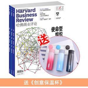 哈佛商业评论(1年共12期)+送创意保温杯