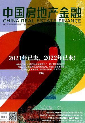 中国房地产金融(1年共12期)(杂志订阅)