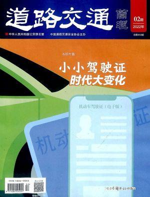 道路交通管理(1年共12期)(杂志订阅)