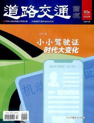 道路交通管理(1季度3期)(订阅杂志)