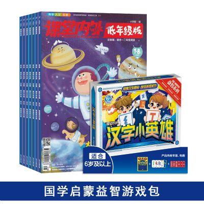 课堂内外低年级+汉字小英雄‐国学启蒙益智游戏包/