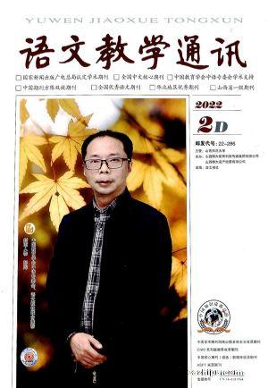 语文教学通讯D版(学术刊)(半年共6期)杂志订阅