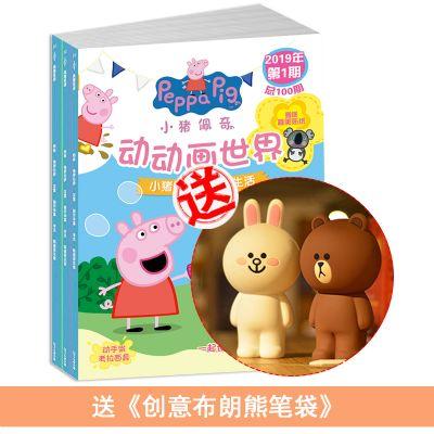 小猪佩奇 动动画世界(1年共24期)+送创意布朗熊笔袋