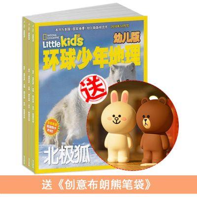 环球少年地理幼儿版(1年共12期)+送创意布朗熊笔袋