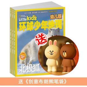 環球少年地理幼兒版(1年共12期)+送創意布朗熊筆袋