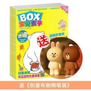 宝贝盒子(1年共12期)+送创意布朗熊笔袋
