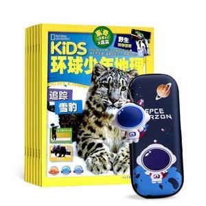 環球少年地理(1年共12期)+送創意布朗熊筆袋