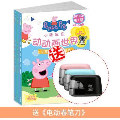 小猪佩奇 动动画世界(1年共24期)+送电动卷笔刀