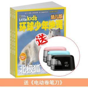 環球少年地理幼兒版(1年共12期)+送電動卷筆刀