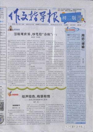 作文指导报初二版(半年共24期)杂志订阅