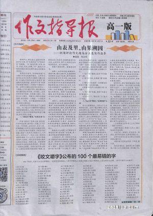 作文指导报高一版(半年共24期)杂志订阅