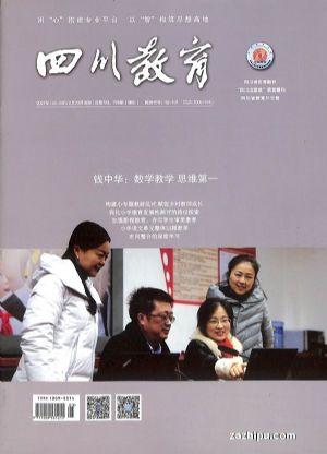 四川教育(中旬刊)(1年共12期)(杂志订阅)