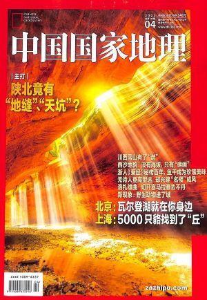 现货2020年1月起订 中国国家地理(半年共6期)