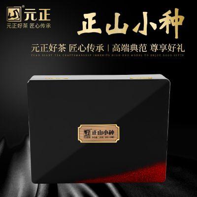 【高端好礼 新版】元正品牌小罐好茶正山小种红茶茶叶礼盒装160克