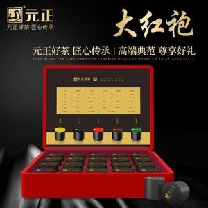 【高端商务礼】元正品牌小罐好茶武夷大红袍岩茶茶叶礼盒装160克