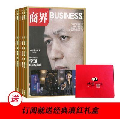 商界(1年共12期)+送寐思 经典滇红礼盒
