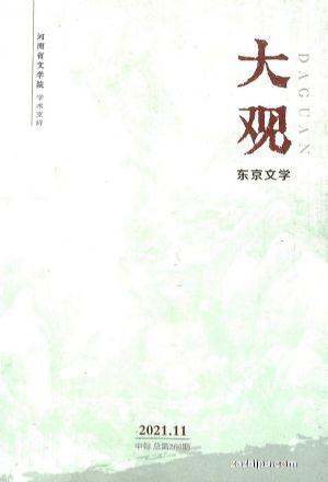 大观京东文学(1年共12期)杂志订阅