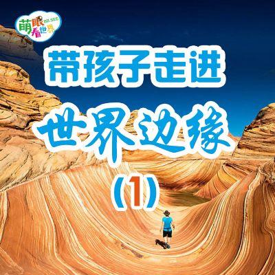 【在线课堂】带孩子走进世界边缘(1)