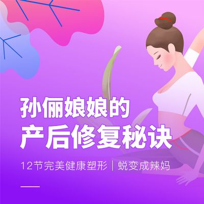 【在线课堂】孙俪娘娘的产后修复秘诀:12节完美健康塑形,蜕变成辣妈