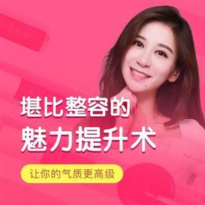 【在线课堂】亚洲小姐夏莎:堪比整容的魅力提升术