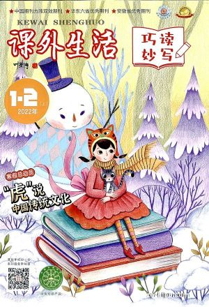 课外生活乐科普(1年共12期)(杂志订阅)