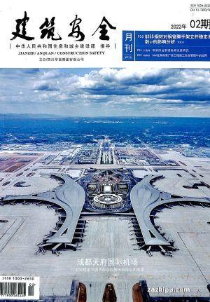 建筑安全(1年共12期)(杂志订阅)