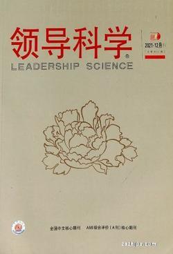领导科学(上半月)(1年共12期)(杂志订阅)
