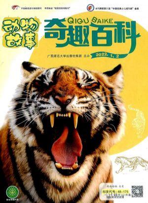 奇趣百科动物故事(1年共12期)(杂志订阅)