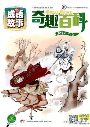 奇趣百科成语故事(1季度共3期)(杂志订阅)