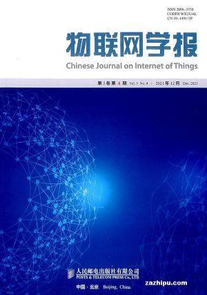 物联网学报(1年共4期)(杂志订阅)