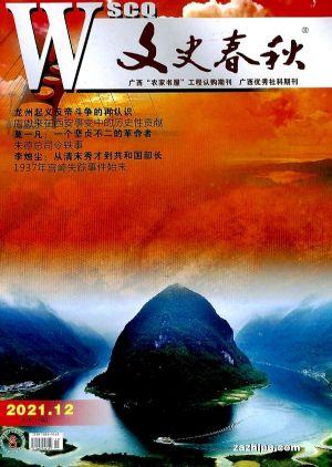 文史春秋(1年共12期)(雜志訂閱)