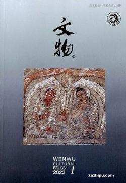 文物(1年共12期)(杂志订阅)